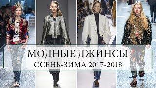 видео Модные джинсы осень-зима 2016-2017