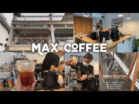 Max Coffee มาลองจิบกาแฟจาก Aram #cafevlog #รีวิวร้านกาแฟ #coffeeaddict #สโลว์บาร์ #slowbar