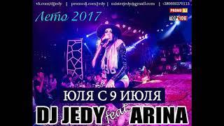 DJ JEDY feat ARINA - Юля с 9 Июля (Лето 2017)