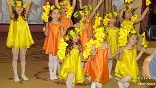 Танец с цветами (Видео Валерии Вержаковой)(http://www.youtube.com/watch?v=AWx_nNnJSyo Танец с цветами в исполнении воспитанниц детского сада №18