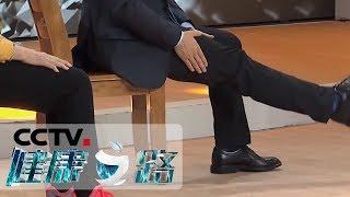 《健康之路》 20200112 天冷腿疼莫忽视| CCTV科教