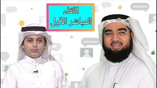اللقاء المباشر الأول للقارئ علي عبدالسلام اليوسف |مع| الشيخ د.حسن الحسيني