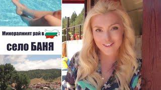 Минералният рай в България - село Баня + ПОЛЕЗНО ЗА ВОДАТА