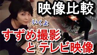 TBSドラマ【カルテット】第9話で満島ひかり演じるすずめちゃんが撮影し...