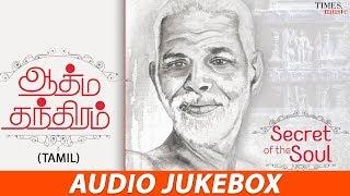 Aathma Thandhiram | Sri Ramana Maharshi Jukebox | Elakkiyan | T.Ashokumar