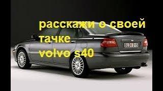 «Расскажи о своей тачке» выпуск 1 volvo s40