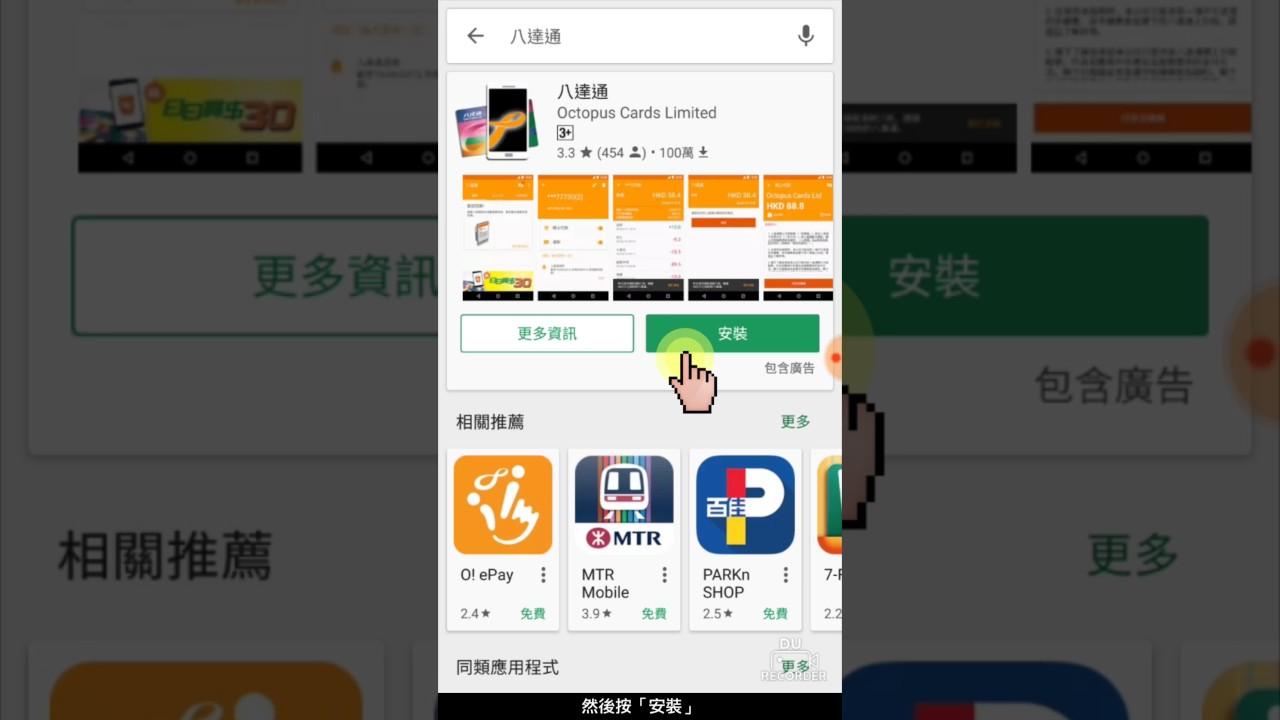 八達通教學 (未登記八達通) - YouTube