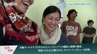 「海を駆ける」【12/5 Blu-ray&DVD発売】 深田晃司監督 × ディーン・フ...