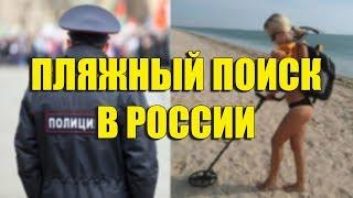 ПЛЯЖНЫЙ ПОИСК в РОССИИ Комментарий сотрудника Полиции
