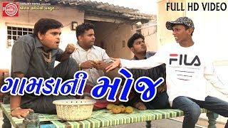 ગામડા ની મોજ-Jigli Khajur New Comedy Video-ગામડું v/s શહેર-gujarati comedy-Ram Audio