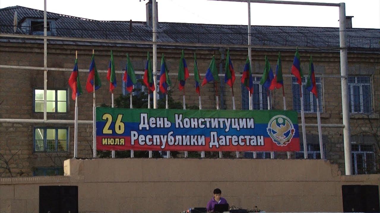 На городской площади прошел концерт ко Дню Конституции РД