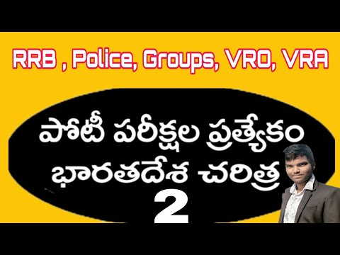 Important General Studies Objective Bits Video - 2 | RRB Group D Jobs  | TS/APConstable Jobs
