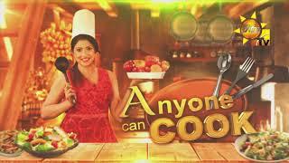 Hiru TV Anyone Can Cook | EP 223 | 2020-06-14 Thumbnail