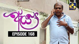 Aeya Episode 168 || ''ඇය ''|| 10th August 2020 Thumbnail