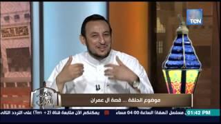 """تفسير سورة """"آل عمران"""" رمضان عبد المعز"""
