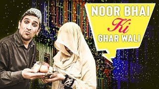 Noor Bhai Ki Ghar Wali || Shehbaaz Khan and Ayesha Khan Comedy