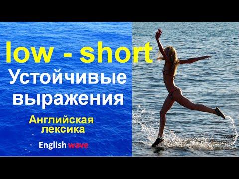 Как по английски short