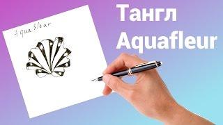 Уроки зентангла. Тангл Aquafleur