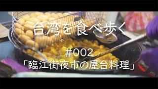 台湾を食べ歩く #002 「臨江街夜市の屋台料理」