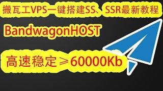 【搬瓦工vps翻墙教程】最新搬瓦工一键搭建ss/ssr/v2ray翻墙教程,速度超过谷歌云搭建的ss/ssr/v2ray教程,速度稳定≥60000KB