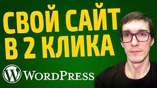 Создание сайта на WordPress в 2 КЛИКА | Как установить WordPress шаблон с нуля