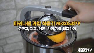 마키나랩 과일 착즙기 …