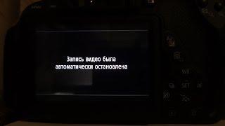 Запись была автоматически остановлена(Ошибка, появляющаяся на 12 минуте записи видео. Аппарат Canon 700D, карта памяти 32 гб класс 10., 2015-09-27T14:37:08.000Z)
