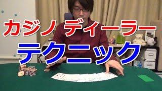 元カジノ ディーラーが小技を披露!トランプ リフルシャッフル&チップトリック card riffle shuffle & chip trick