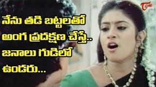 నేను తడి బట్టలతో అంగ ప్రదక్షణ చేస్తే జనాలు గుడిలో ఉండరు   Telugu Movie Comedy Scenes   TeluguOne