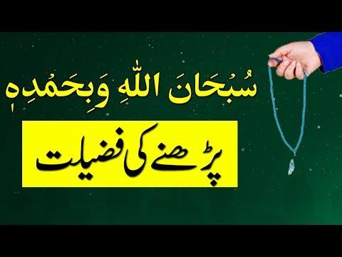 Subhanallahi wa bihamdihi wazifa- سُبحَانَ اللّهِ وَ بِحَمْدِهِ  کی حیران کن برکات