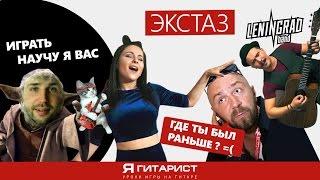 Ленинград Экстаз Кавер  (cover)