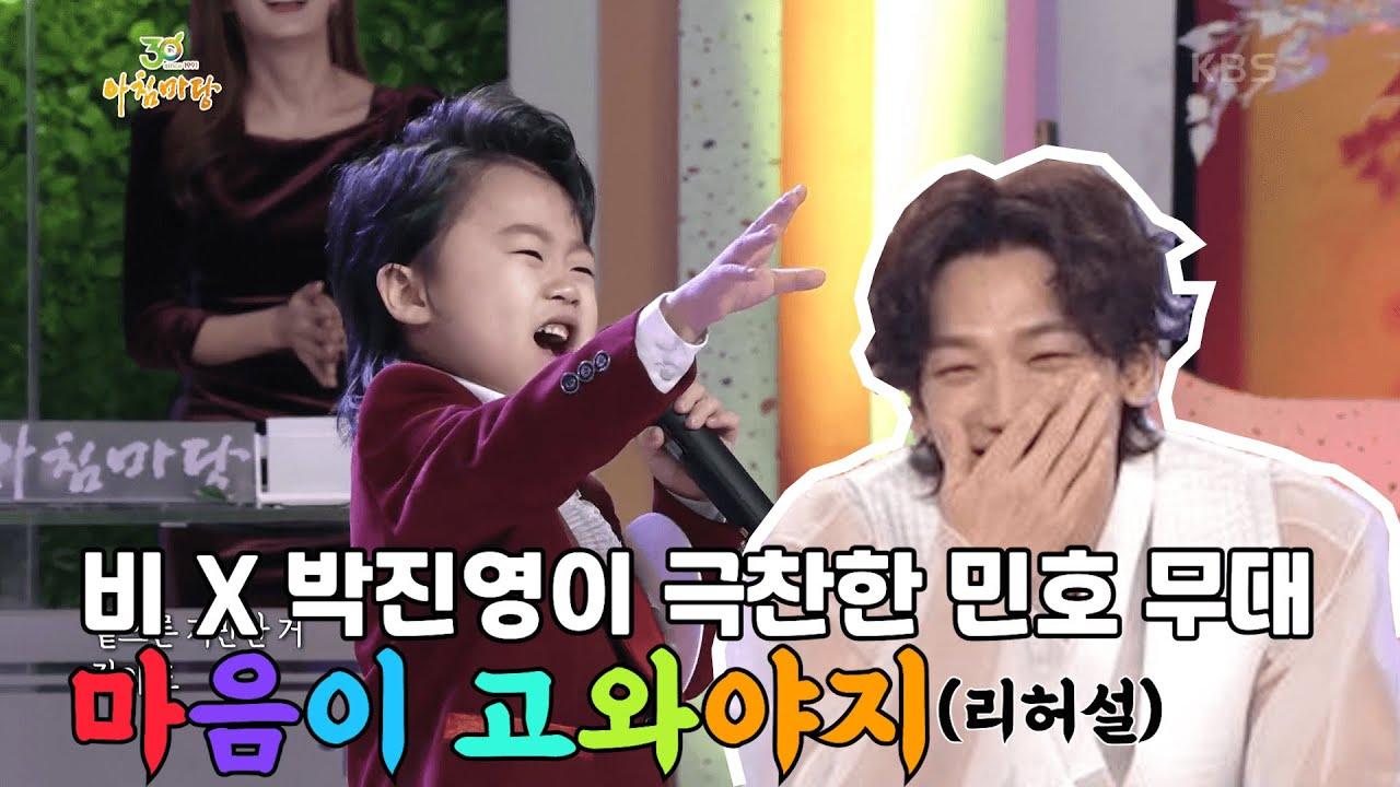 비 X 박진영이 대스타가 될꺼라고 극찬한 황민호의 ♬마음이 고와야지♬ (남진) 리허설 직캠 최초공개!!