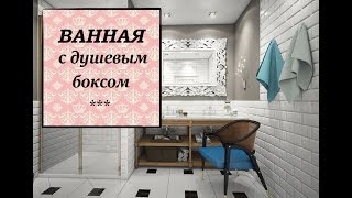 видео Дизайн ванной с душевой кабинкой