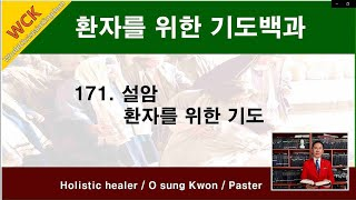 [WCK] 171. Prayer for Patients…
