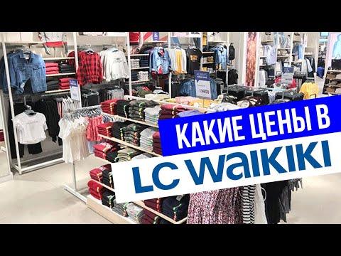 Показываем цены в LC Waikiki в ТЦ Outleto!