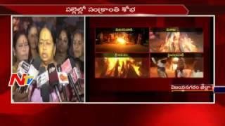 Bhogi Celebrations in Vizianagaram || Sankranti 2017 || NTV