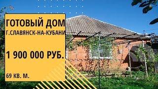 купить готовый дом в г.Славянск на Кубани за 2 150 000 руб.  готовый дом в Краснодарском крае
