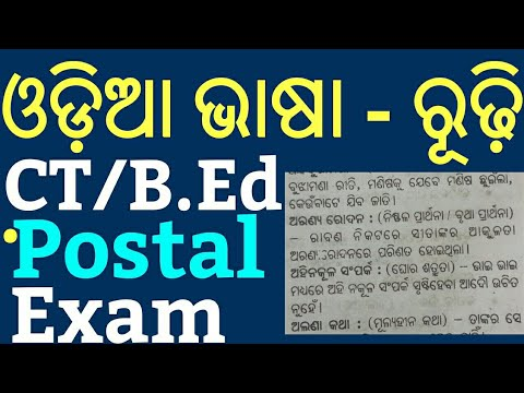 CT Questions Paper 2018 !! Odia Language- Rudhi !! Questions Answer For CT,  B Ed & Odisha Postal