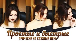 ПРОСТЫЕ и БЫСТРЫЕ прически для средних волос / стрижка каре