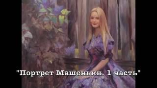 Художник Игорь Сахаров, портрет Машеньки, 1 часть, импрессионизм