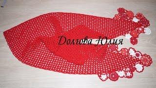 Вязание крючком. Косынка \ Шаль   ////  Crochet for beginners. Scarf or Shawl(Вязание крючком для начинающих. Косынка или шаль с простой схемой и узором вязания. http://youtu.be/AX0atsDLQBI Видео..., 2014-12-15T01:47:29.000Z)