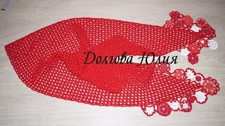 Вязание крючком. Косынка \ Шаль   ////  Crochet for beginners. Scarf or Shawl