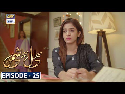 Mera Dil Mera Dushman Episode 25   25th March 2020   ARY Digital Drama