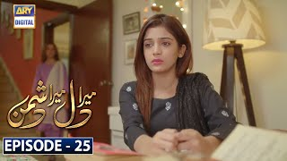Mera Dil Mera Dushman Episode 25 | 25th March 2020 | ARY Digital Drama