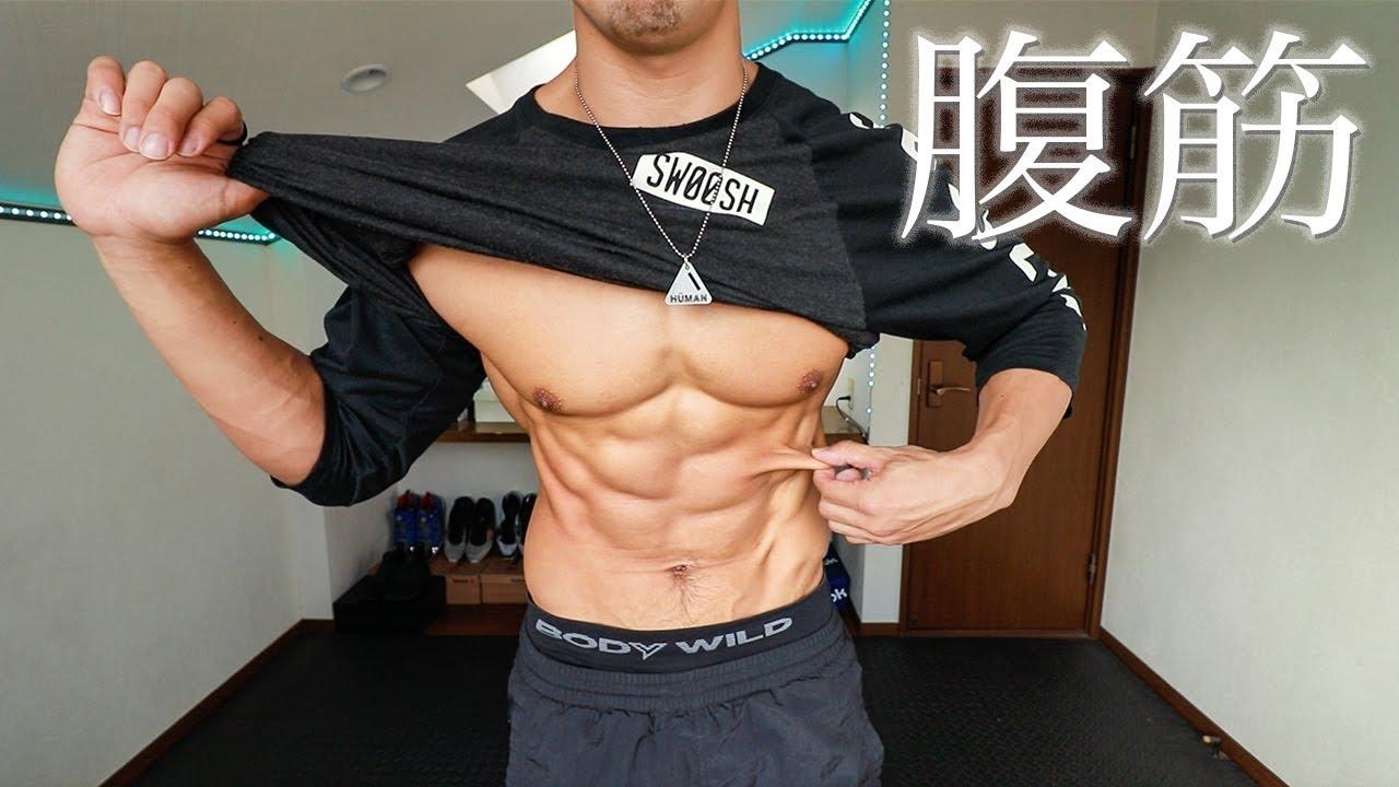 1日1分30日間の腹筋メニューで腹筋を割る!!【6パックプラン ...