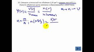 Задачи по химии. Объёмная доля газов. Простейшие химические расчёты