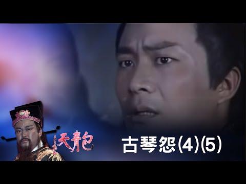 包青天 古琴怨(4)(5)