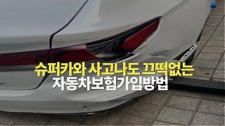 가성비 자동차보험 가입 방법(#넣을거다넣고가도쌉니다:)…