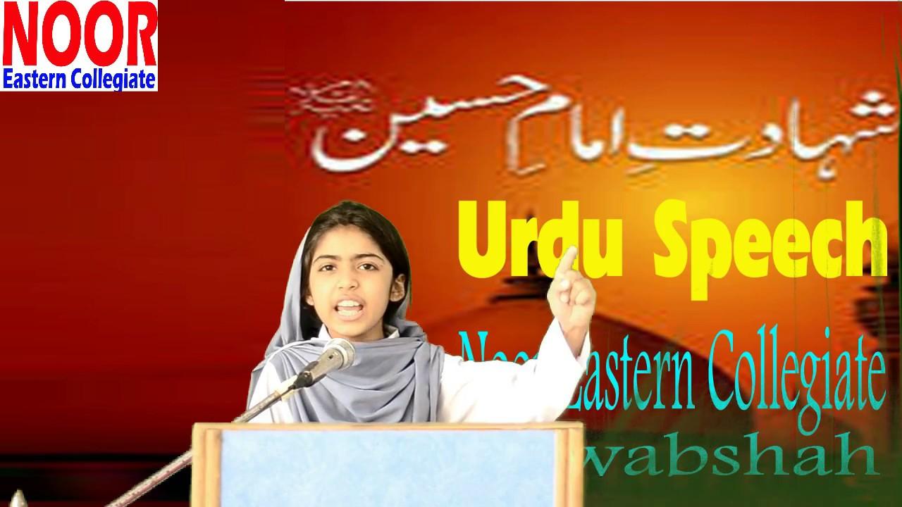 waqia karbala urdu speech