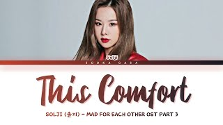 Download Solji (솔지) - 'This Comfort' (Mad for Each Other OST Part 3) Lyrics (Han/Rom/Eng)